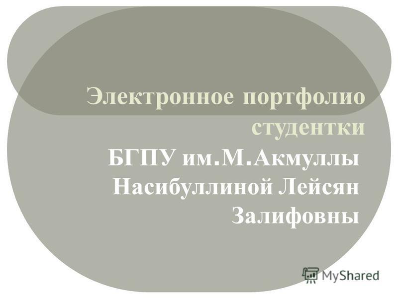 Электронное портфолио студентки БГПУ им. М. Акмуллы Насибуллиной Лейсян Залифовны