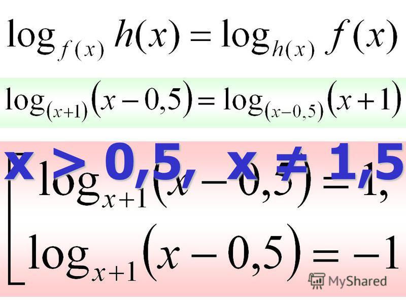 х > 0,5, х 1,5