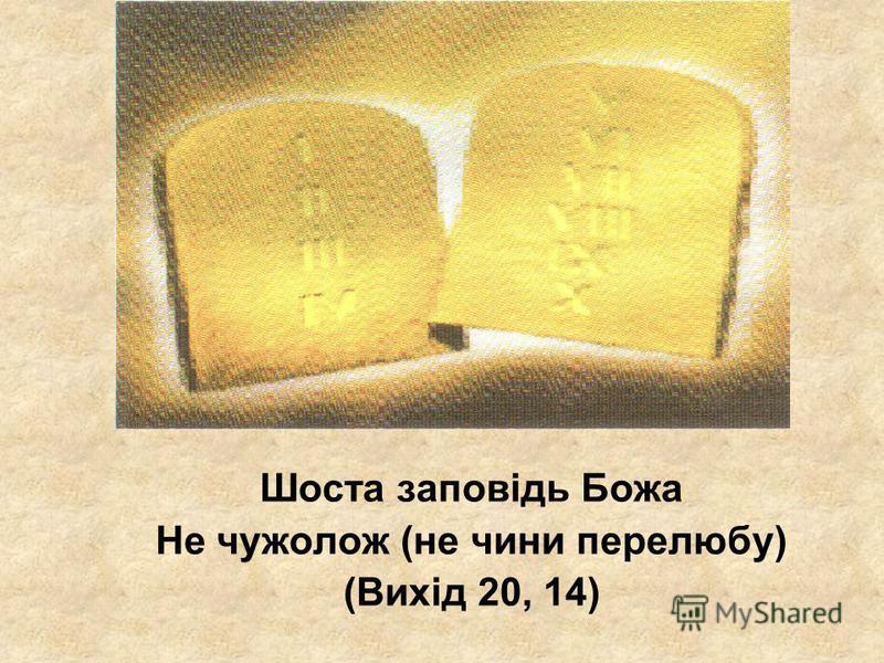 Шоста заповідь Божа Не чужолож (не чини перелюбу) (Вихід 20, 14)