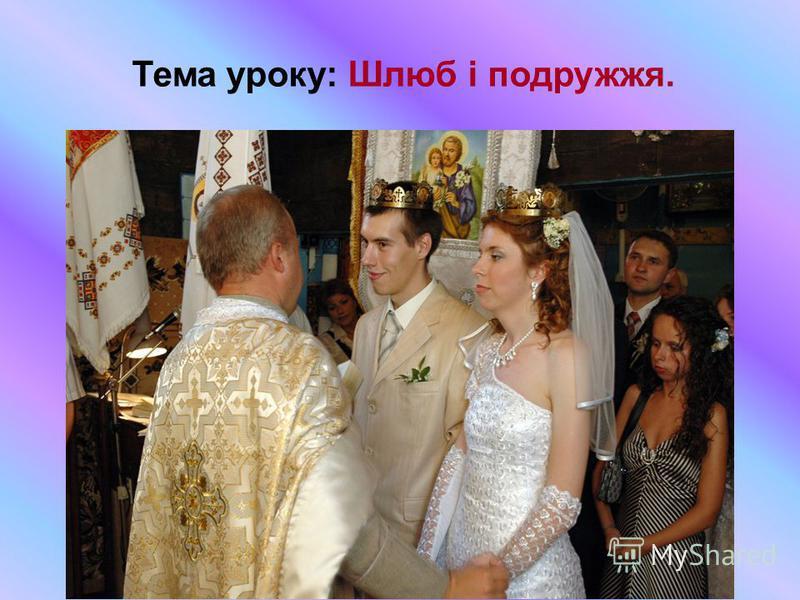 Тема уроку: Шлюб і подружжя.