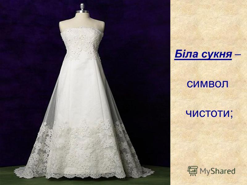 Біла сукня – символ чистоти;