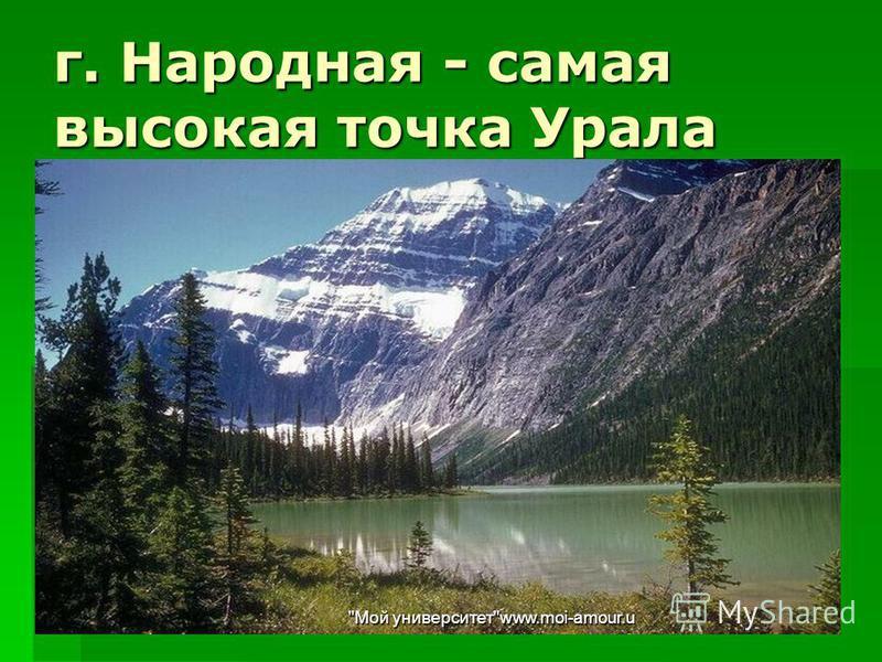 г. Народная - самая высокая точка Урала Мой университетwww.moi-amour.u
