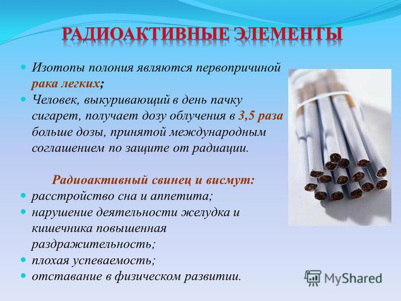 Изотопы полония являются первопричиной рака легких; Человек, выкуривающий в день пачку сигарет, получает дозу облучения в 3,5 раза больше дозы, принятой международным соглашением по защите от радиации. Радиоактивный свинец и висмут: расстройство сна