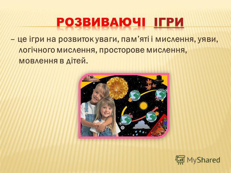 – це ігри на розвиток уваги, памяті і мислення, уяви, логічного мислення, просторове мислення, мовлення в дітей.