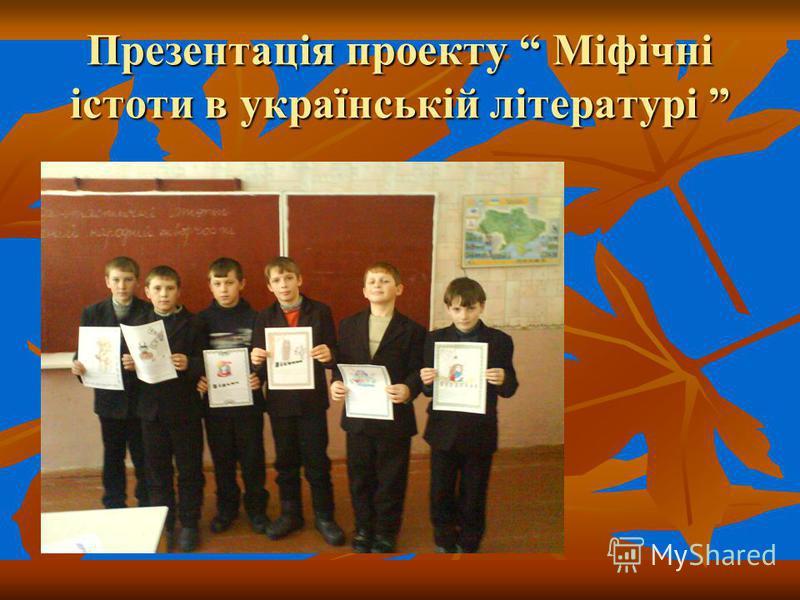 Презентація проекту Міфічні істоти в українській літературі Презентація проекту Міфічні істоти в українській літературі