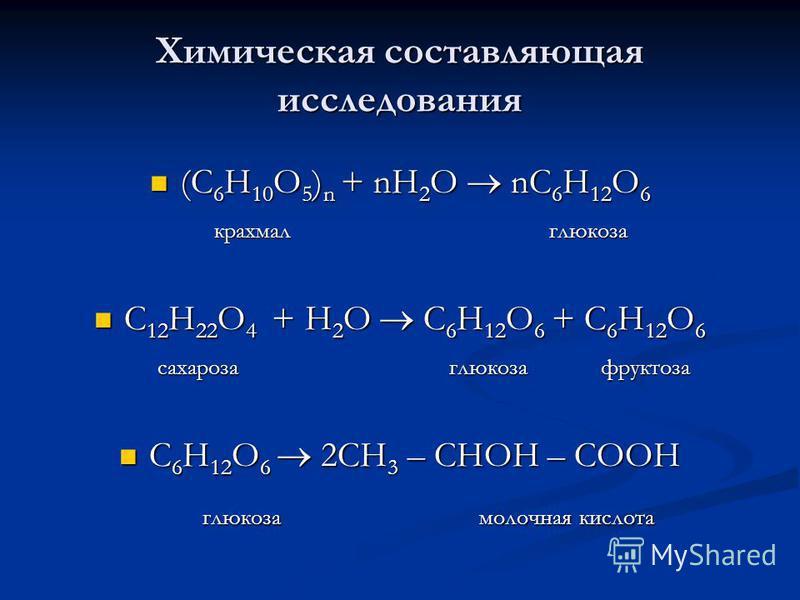 Химическая составляющая исследования (С 6 Н 10 О 5 ) n + nН 2 О nС 6 Н 12 О 6 (С 6 Н 10 О 5 ) n + nН 2 О nС 6 Н 12 О 6 крахмал глюкоза крахмал глюкоза С 12 Н 22 О 4 + Н 2 О С 6 Н 12 О 6 + С 6 Н 12 О 6 С 12 Н 22 О 4 + Н 2 О С 6 Н 12 О 6 + С 6 Н 12 О 6