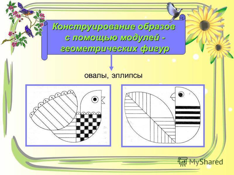 Конструирование образов с помощью модулей - геометрических фигур овалы, эллипсы