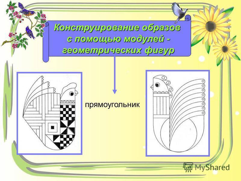 Конструирование образов с помощью модулей - геометрических фигур прямоугольник