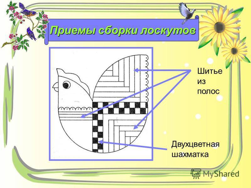 Приемы сборки лоскутов Шитье из полос Двухцветная шахматка