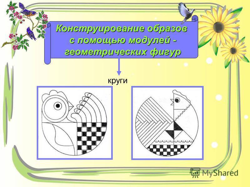 Конструирование образов с помощью модулей - геометрических фигур круги