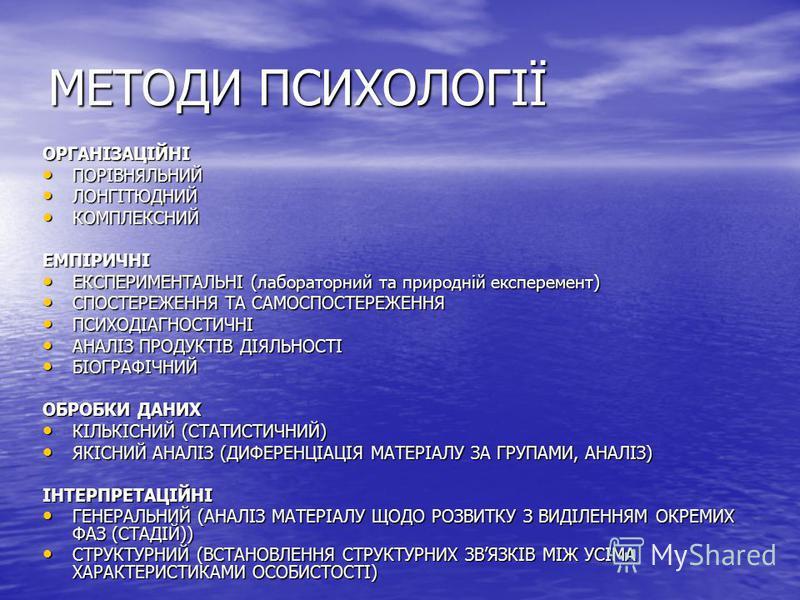 МЕТОДИ ПСИХОЛОГІЇ ОРГАНІЗАЦІЙНІ ПОРІВНЯЛЬНИЙ ПОРІВНЯЛЬНИЙ ЛОНГІТЮДНИЙ ЛОНГІТЮДНИЙ КОМПЛЕКСНИЙ КОМПЛЕКСНИЙЕМПІРИЧНІ ЕКСПЕРИМЕНТАЛЬНІ (лабораторний та природній експеремент) ЕКСПЕРИМЕНТАЛЬНІ (лабораторний та природній експеремент) СПОСТЕРЕЖЕННЯ ТА САМО