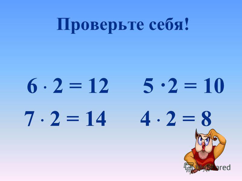 Выпишите примеры, где вместо звездочки пропущен знак умножения : 8 * 2 = 4 4 * 2 = 2 6 * 2 = 12 5 * 2 = 10 7 * 2 = 14 4 * 2 = 8 18 * 9 = 2 16 * 2 = 8