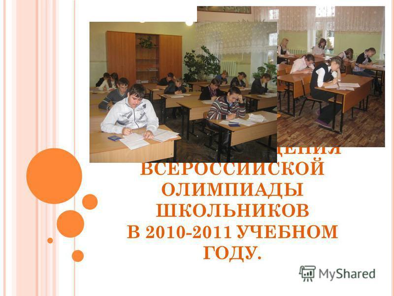 ИТОГИ ПРОВЕДЕНИЯ ВСЕРОССИЙСКОЙ ОЛИМПИАДЫ ШКОЛЬНИКОВ В 2010-2011 УЧЕБНОМ ГОДУ.