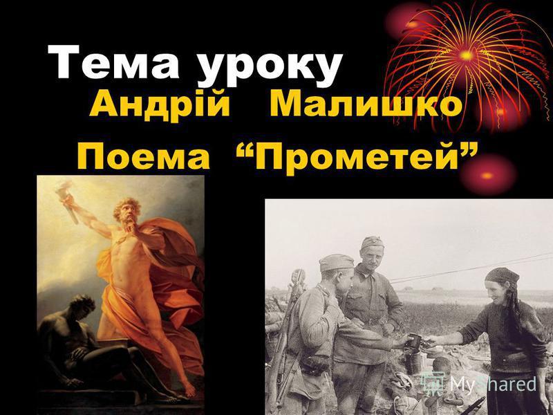 Тема уроку Андрій Малишко Поема Прометей