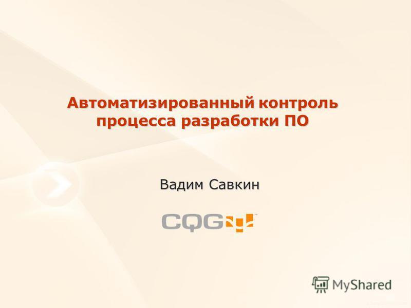 Автоматизированный контроль процесса разработки ПО Вадим Савкин