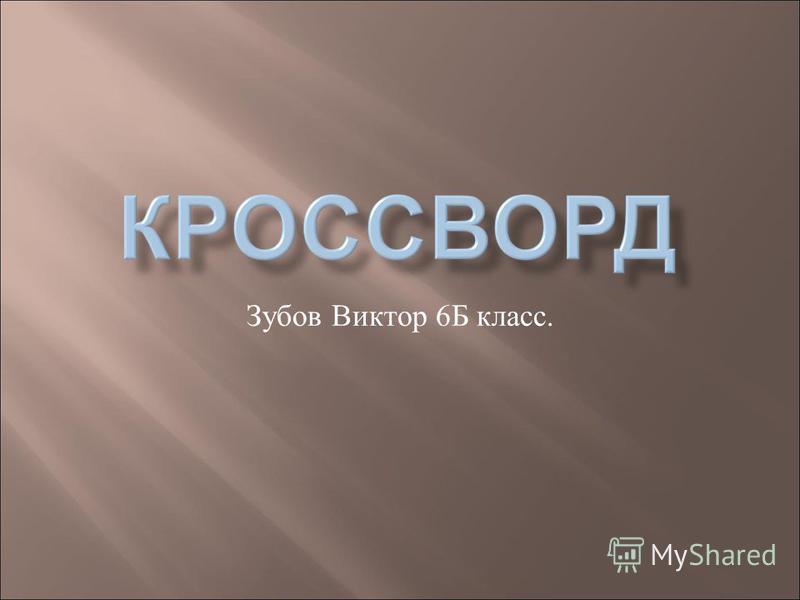 Зубов Виктор 6Б класс.
