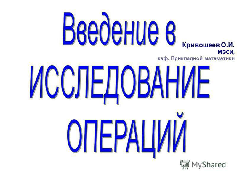 Кривошеев О.И. МЭСИ, каф. Прикладной математики