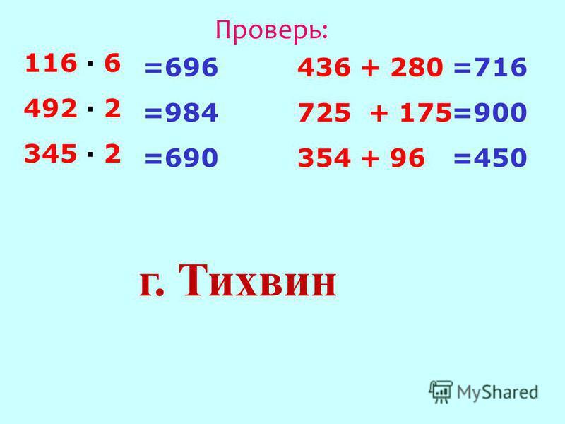 Стр. 76 4 (1, 2 ст.) 1. Решите примеры в столбик. 2. Расположите результаты в порядке возрастания произведений.