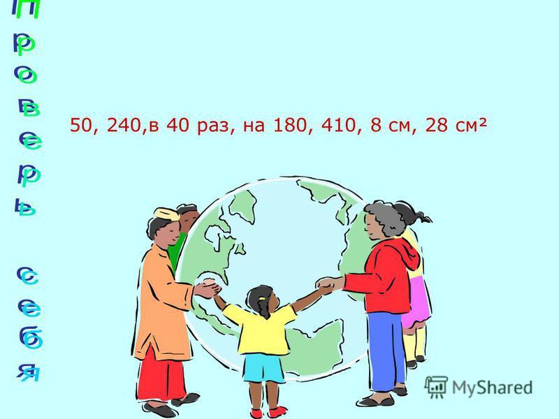 Запишите только ответы: 150 уменьшить в 3 раза Произведение чисел 60 и 4 Во сколько раз 320 больше 8 ? На сколько 2 сотни больше 2 десятков ? Сумма чисел 350 и 60 Периметр равностороннего треугольника - 24 см. Чему равна длина каждой его стороны? Сто