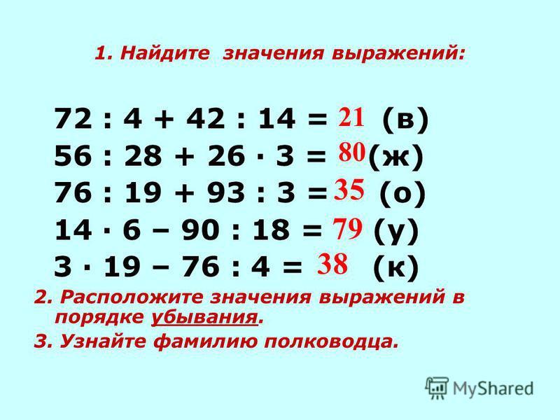 50, 240,в 40 раз, на 180, 410, 8 см, 28 см²