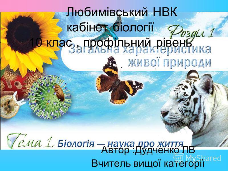 Любимівський НВК кабінет біології 10 клас, профільний рівень Автор :Дудченко ЛВ Вчитель вищої категорії