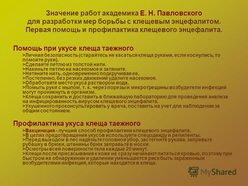 Значение работ академика Е. Н. Павловского для разработки мер борьбы с клещевым энцефалитом. Первая помощь и профилактика клещевого энцефалита. Помощь при укусе клеща таежного >Личная безопасность (старайтесь не касаться клеща руками, если коснулись,