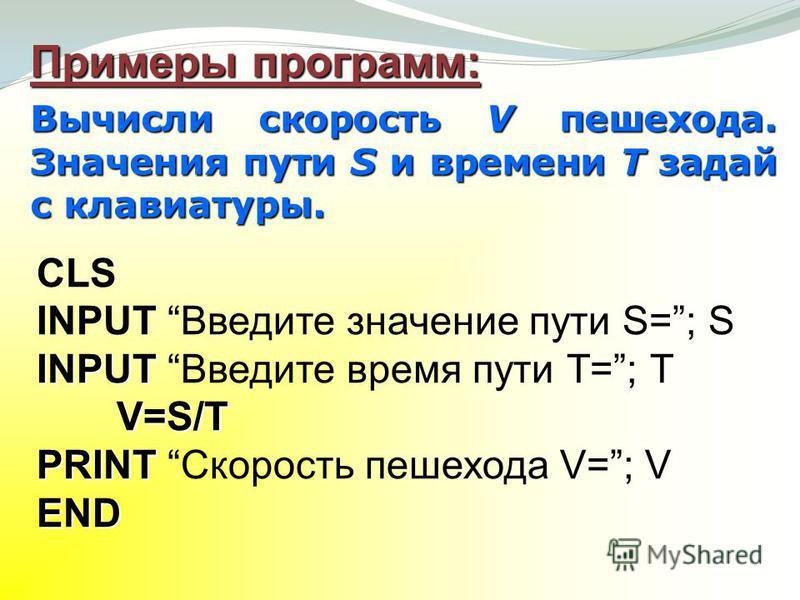 Примеры программ: программа, складывающая два числа CLS REM PRINT END REM Сумма двух чисел a = 5 b = 6 c = a + b PRINT Результат: , c END