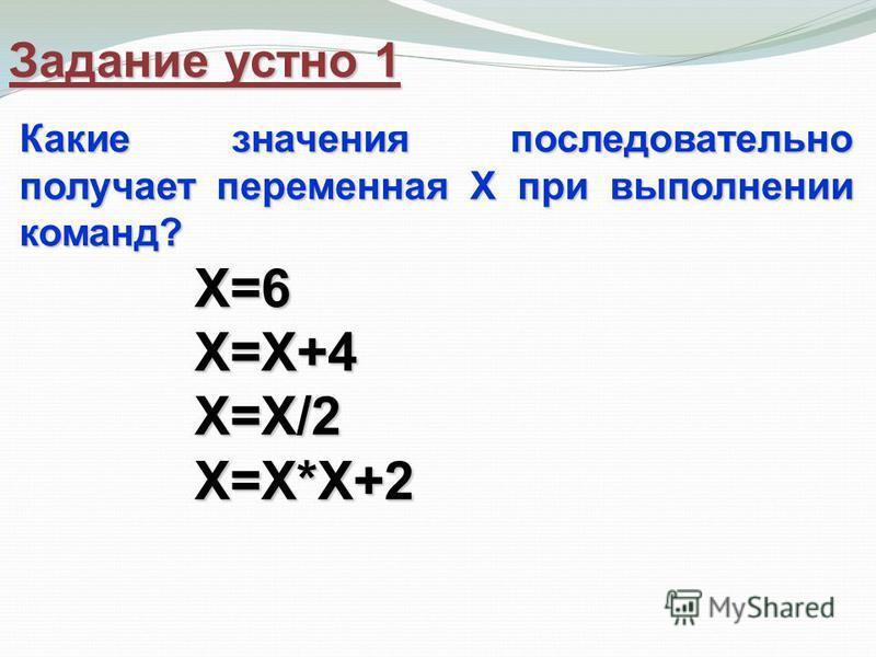 Примеры программ: Вычисли скорость V пешехода. Значения пути S и времени Т задай с клавиатуры. CLS INPUT Введите значение пути S=; S INPUT INPUT Введите время пути Т=; Т V=S/T PRINT PRINT Скорость пешехода V=; VEND