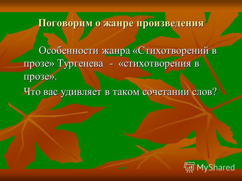 Поговорим о жанре произведения Особенности жанра «Стихотворений в прозе» Тургенева - «стихотворения в прозе». Что вас удивляет в таком сочетании слов?