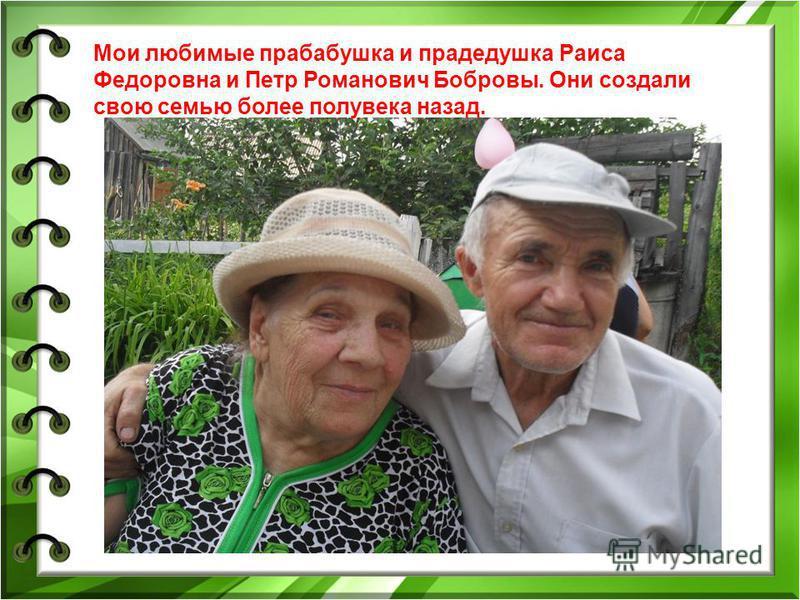 Мои любимые прабабушка и прадедушка Раиса Федоровна и Петр Романович Бобровы. Они создали свою семью более полувека назад.