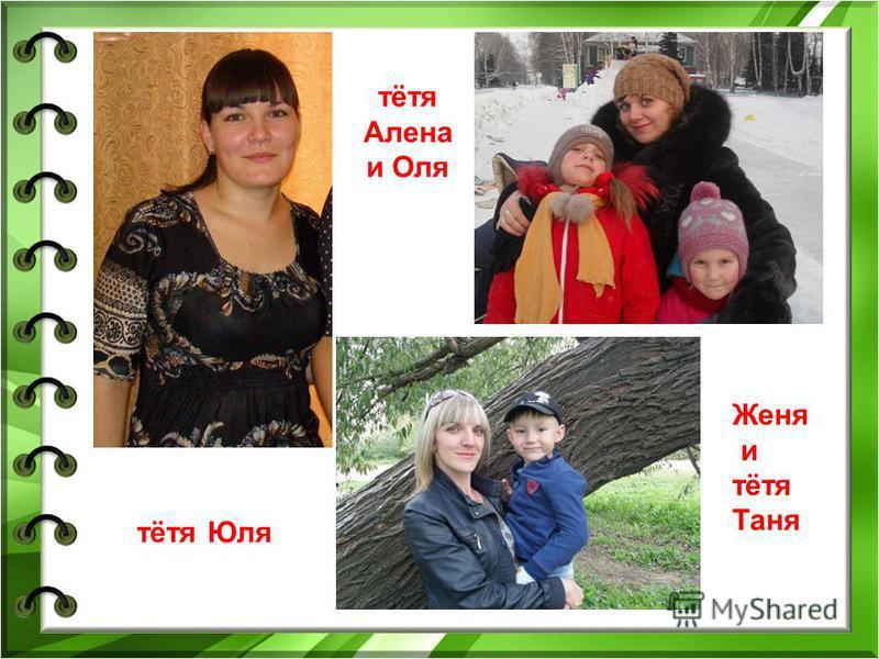 тётя Юля тётя Алена и Оля Женя и тётя Таня