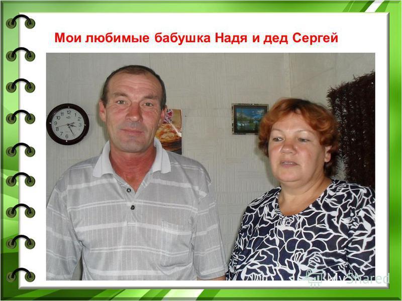 Мои любимые бабушка Надя и дед Сергей