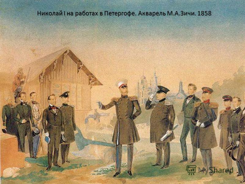 Николай I на работах в Петергофе. Акварель М.А.Зичи. 1858