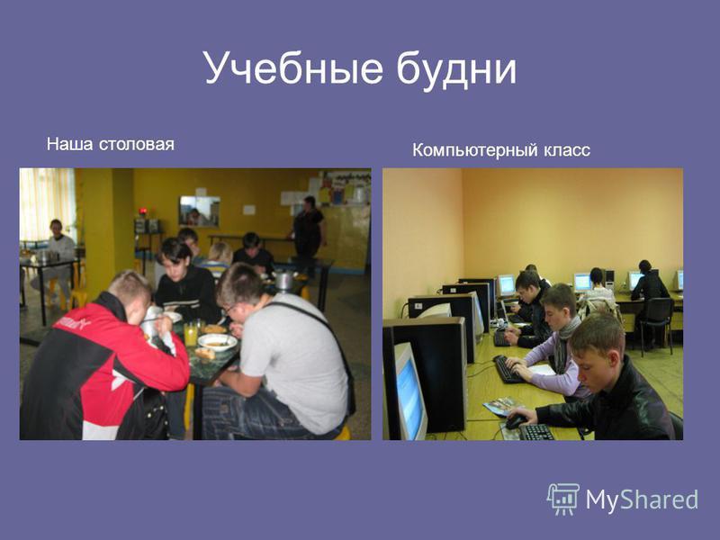 Учебные будни Наша столовая Компьютерный класс