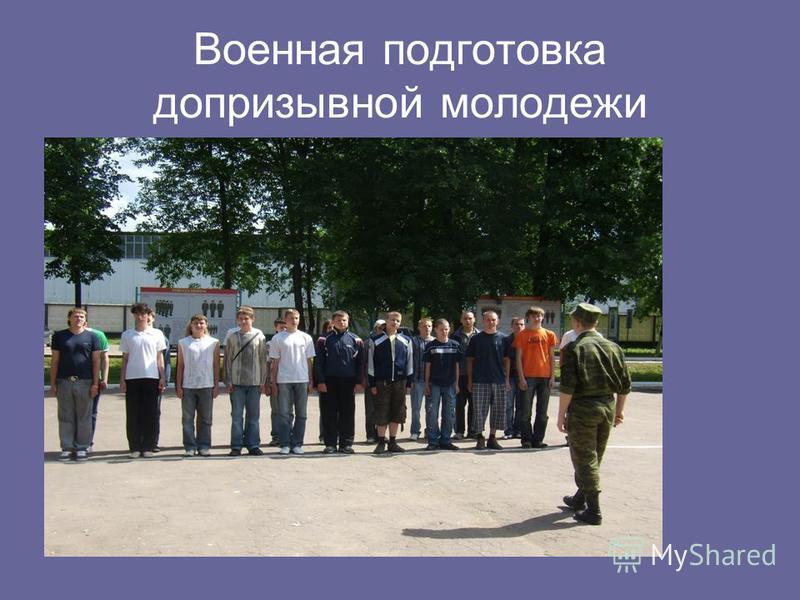 Военная подготовка допризывной молодежи