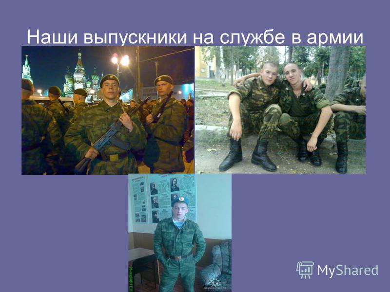 Наши выпускники на службе в армии
