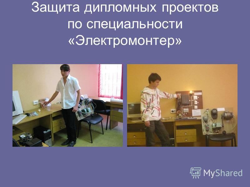 Защита дипломных проектов по специальности «Электромонтер»