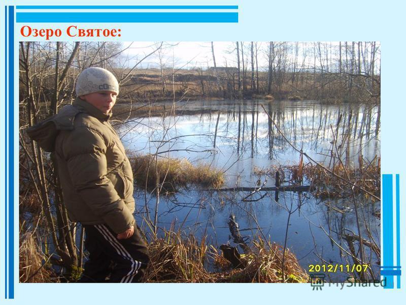 11 Озеро Святое:
