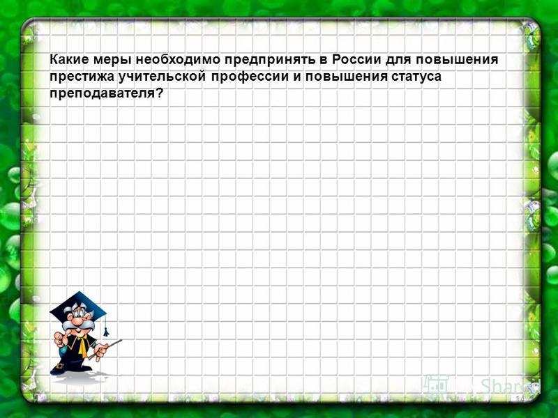 14 Какие меры необходимо предпринять в России для повышения престижа учительской профессии и повышения статуса преподавателя?