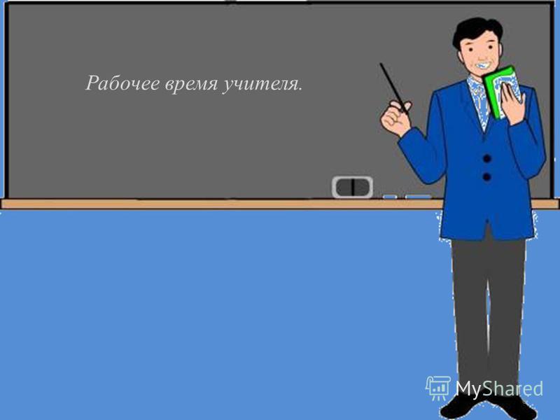 6 Рабочее время учителя.