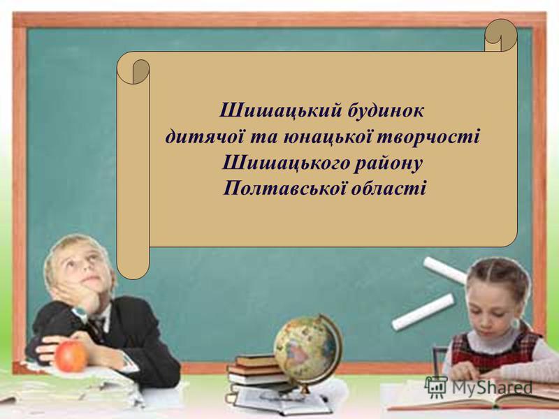 Шишацький будинок дитячої та юнацької творчості Шишацького району Полтавської області