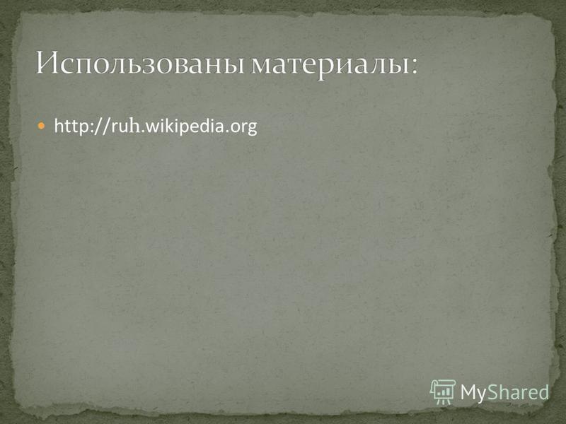 http://ruh.wikipedia.org