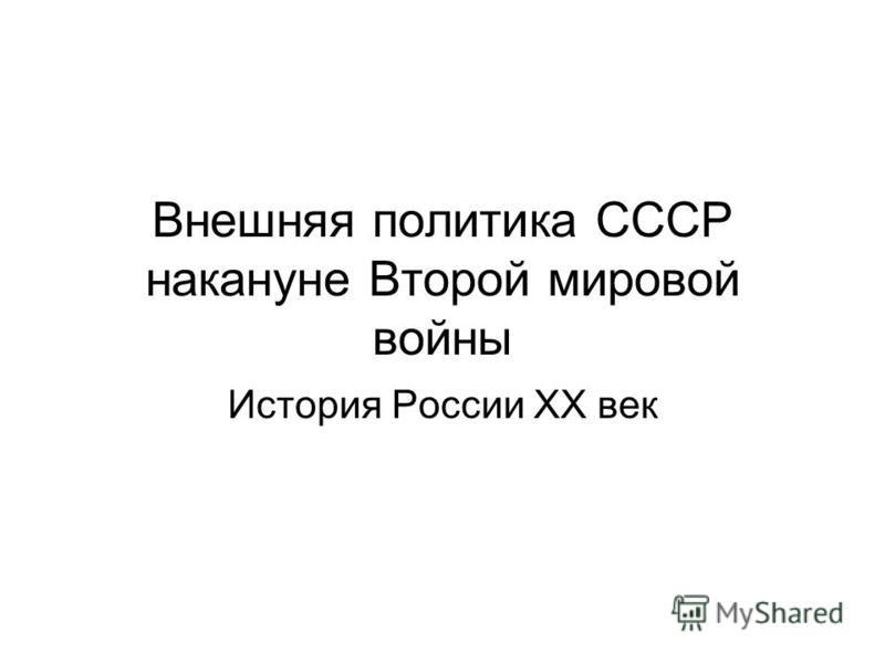 Внешняя политика СССР накануне Второй мировой войны История России XX век
