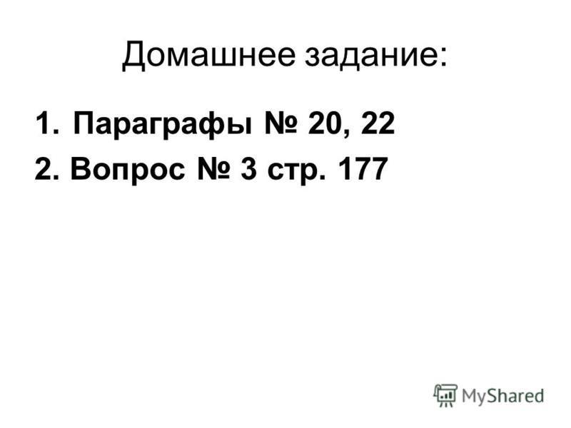 Домашнее задание: 1. Параграфы 20, 22 2. Вопрос 3 стр. 177