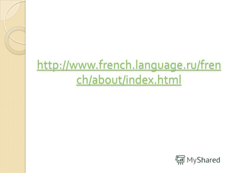 http://www.french.language.ru/fren ch/about/index.html http://www.french.language.ru/fren ch/about/index.html
