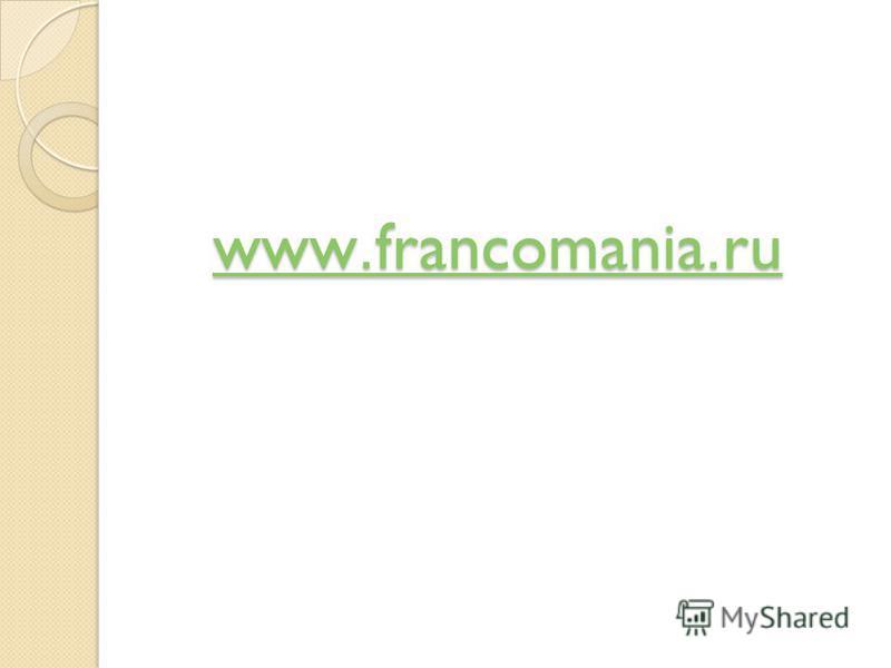 www.francomania.ru www.francomania.ru
