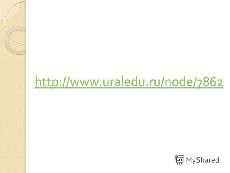 http://www.uraledu.ru/node/7862