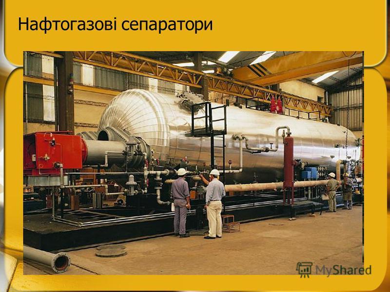 Нафтогазові сепаратори