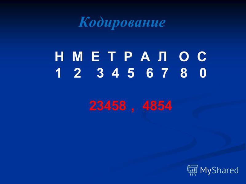 Н М Е Т Р А Л О С 1 2 3 4 5 6 7 8 0 23458, 4854 Кодирование