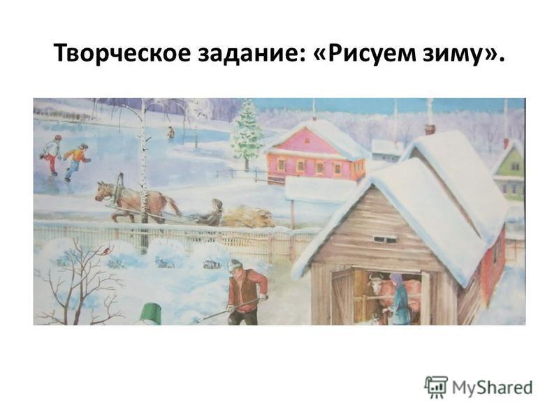 Творческое задание: «Рисуем зиму».